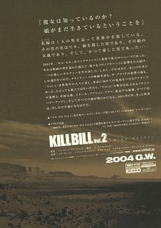 b5-killbill2_b